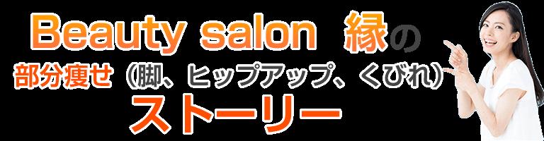 Beauty salon 縁のストーリー