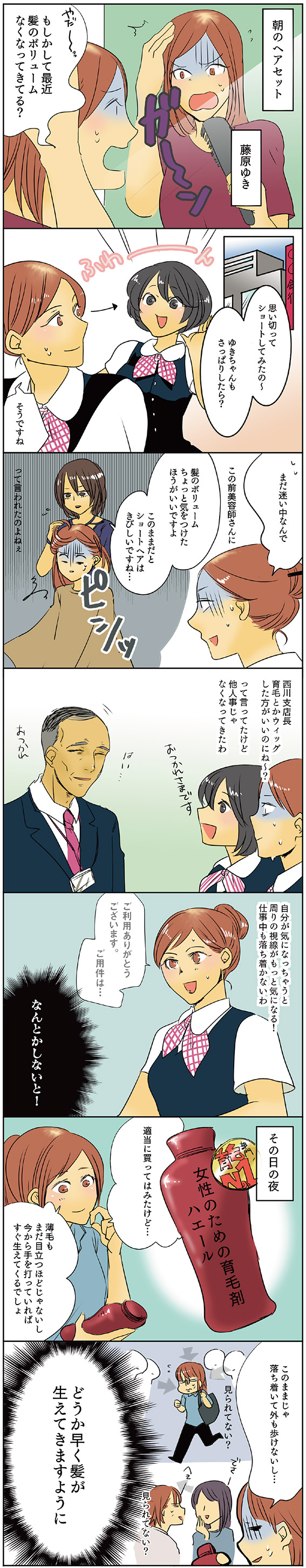 発毛漫画1
