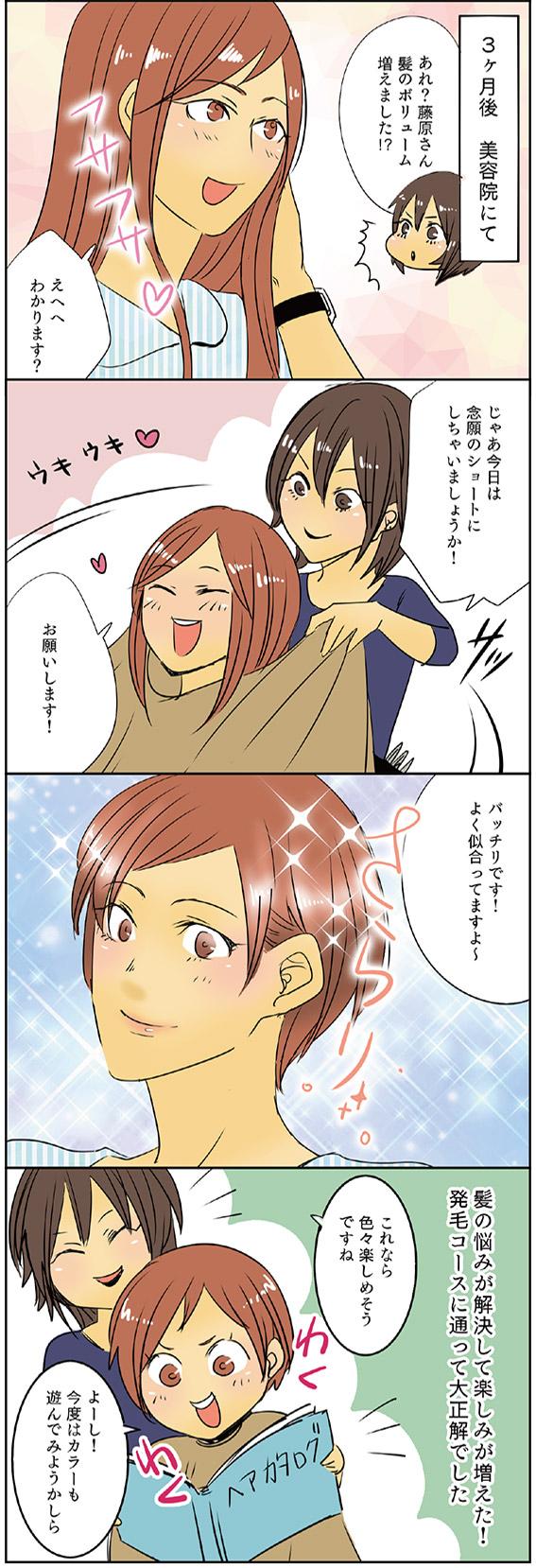 発毛漫画4