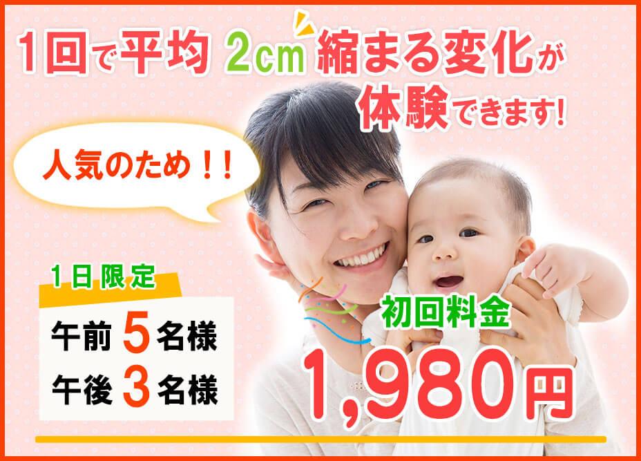 産後の骨盤矯正初回1980円