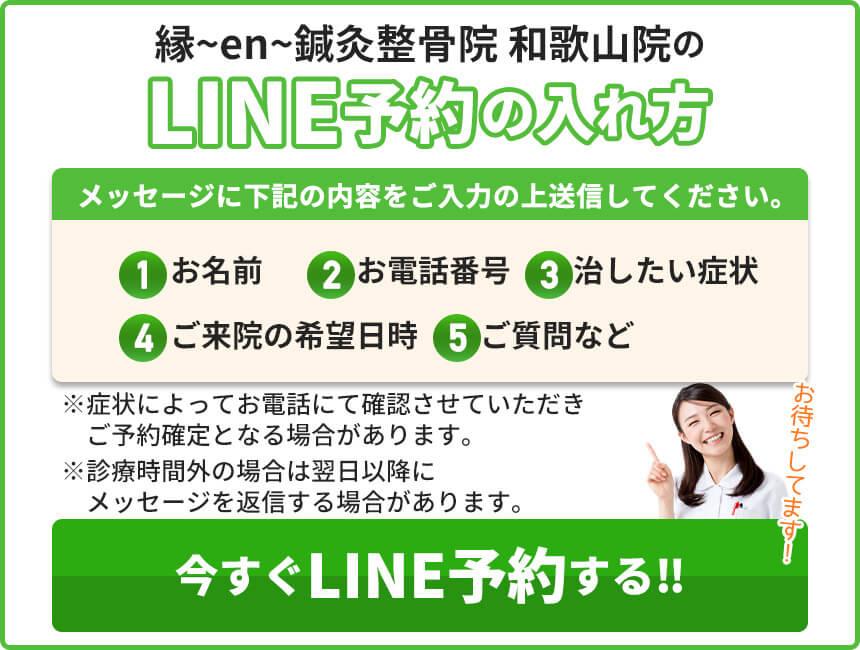 LINE予約の入れ方画像