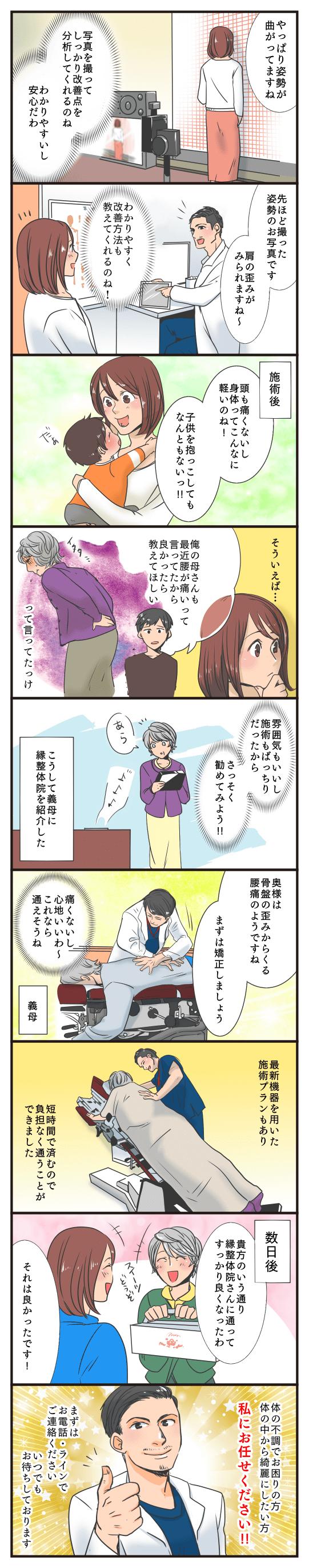 縁~en~鍼灸整骨院 紹介マンガ02