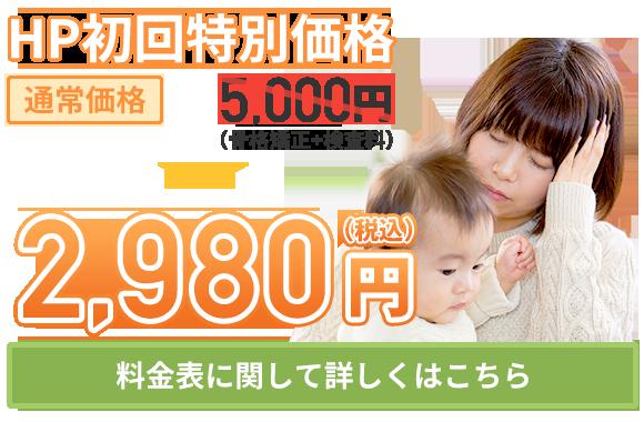 産後の骨盤矯正初回2980円