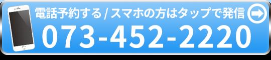TEL:073-452-2220