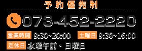 073-452-2220