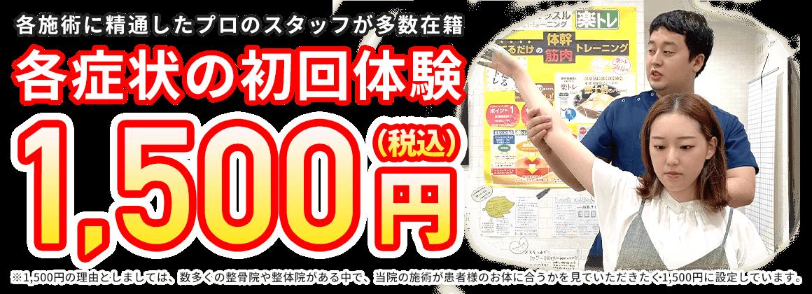 各症状の初回体験:2,000円(税抜)